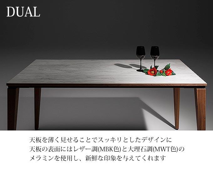 ダイニングテーブル カラー2色 幅150 高さ72 レザー調 大理石調 シンプル スッキリ デザイン 作業テーブル DUAL デュアル DUL-150 MK エムケーマエダ インテリア 家具 雑貨 セール 送料無料 ヴィヴェンティエ VIVENTIE