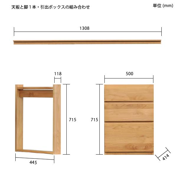 強化プリント紙合板の天板とアルダー材の脚1本と50引出チェストの組み合わせ