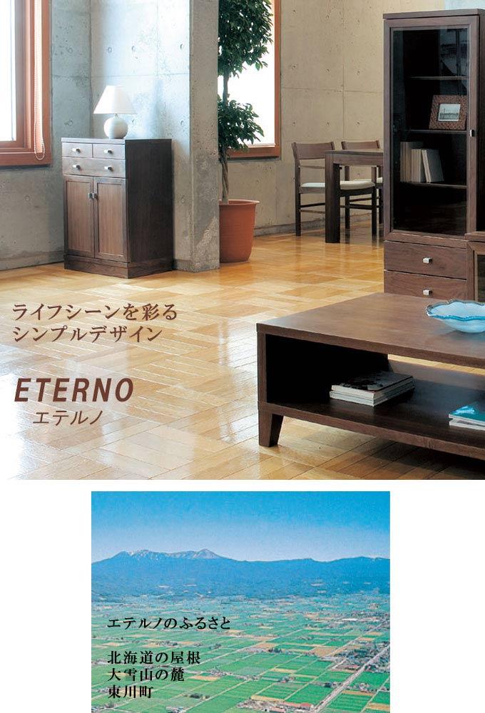 ライフシーンを彩るシンプルデザイン エテルノ家具シリーズ