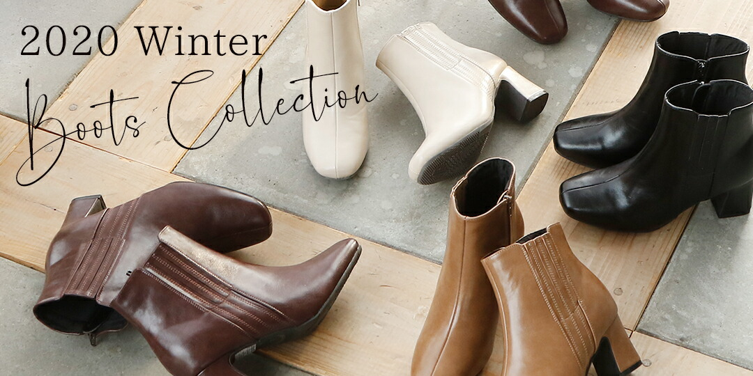 ブーツCOLLECTION