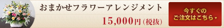 フラワーアレンジメント15,000円