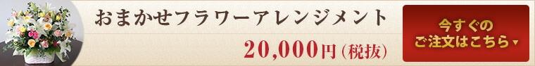 フラワーアレンジメント20,000円