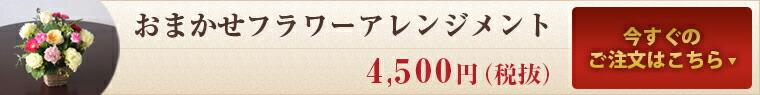 フラワーアレンジメント4000円