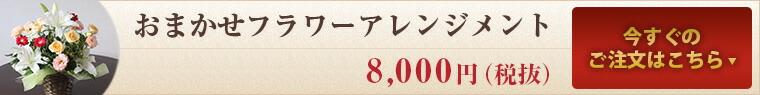 フラワーアレンジメント8000円