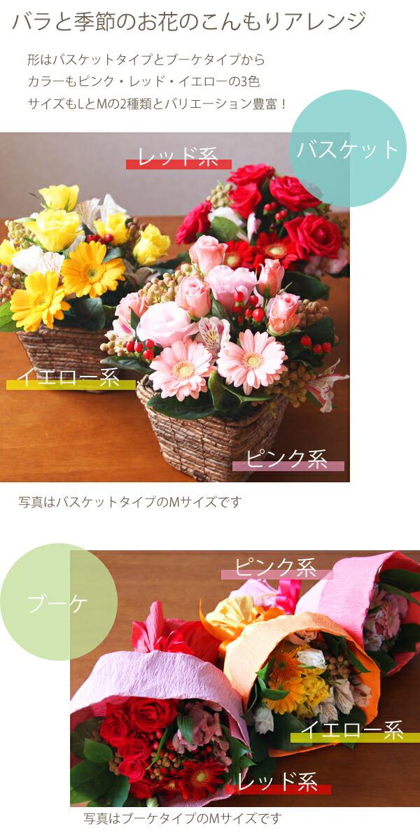 バラと季節のお花のアレンジ・バスケットとブーケ