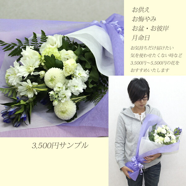 「お供え 花束 大きさ 3500円」