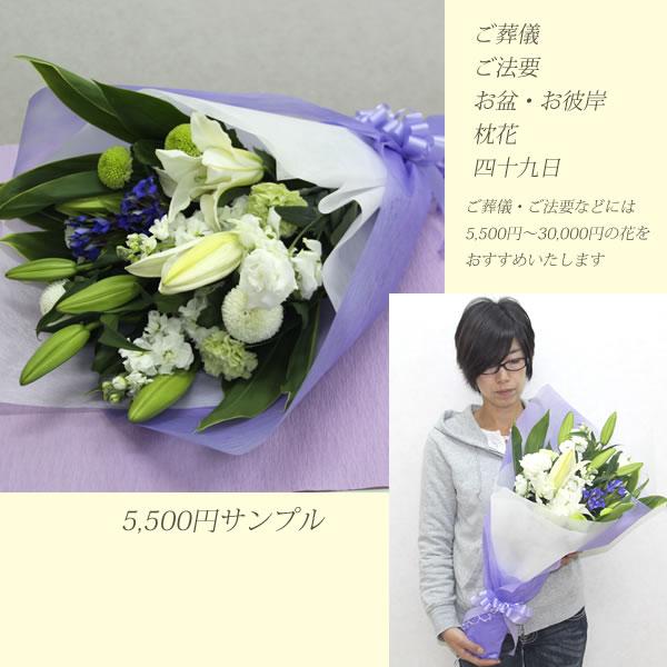 「お供え 花束 大きさ 5500円」