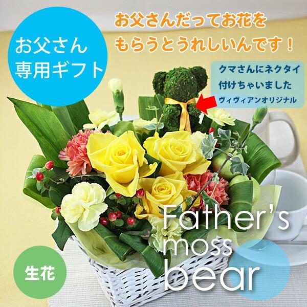 fathers_mossbear_mai.jpg