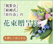 花束贈呈に
