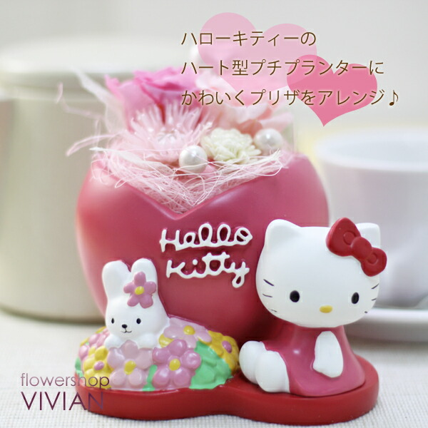 kittyheart_pri_main2.jpg