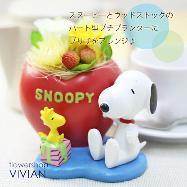 snoopyheart_pri_mai2.jpg