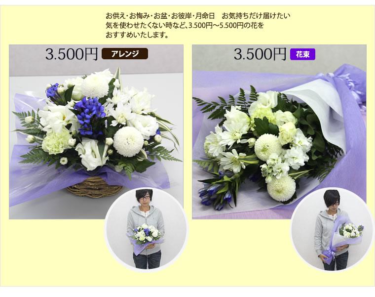 「選べる アレンジ 花束 3500円」