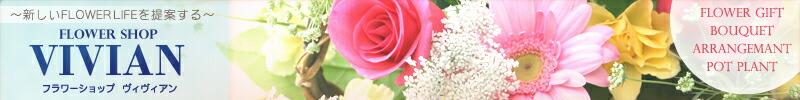 新しいFLOWER LIFEを提案する 愛知県のお花のお店 フラワーショップヴィヴィアン