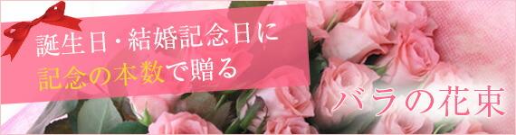 誕生日・結婚記念日に記念の本数で贈るバラの花束