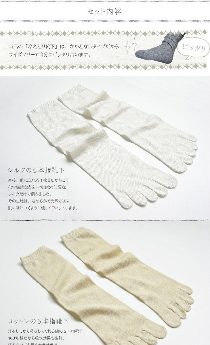 冷えとり靴下4足セット ウール