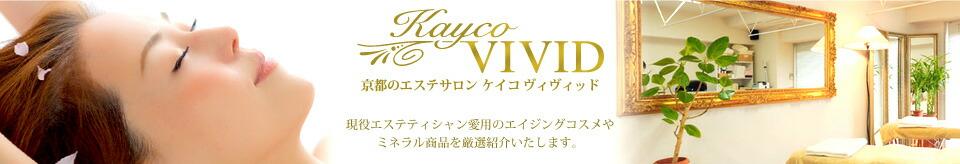 ビビッドショップ 京都エステサロン30年!厳選した自信の商品を販売しております。