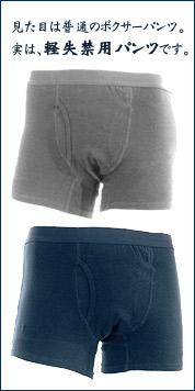 失禁パンツ メンズ