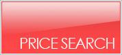 価格帯で検索