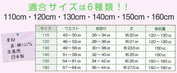 トレーニングパンツ 6層 吊り式