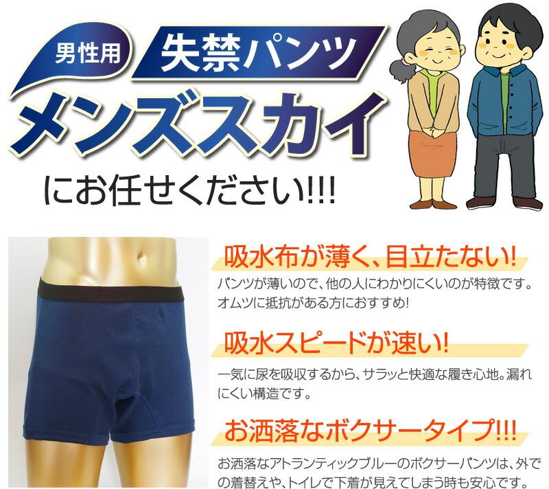 男性 失禁パンツ