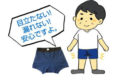 男性用尿漏れパンツ