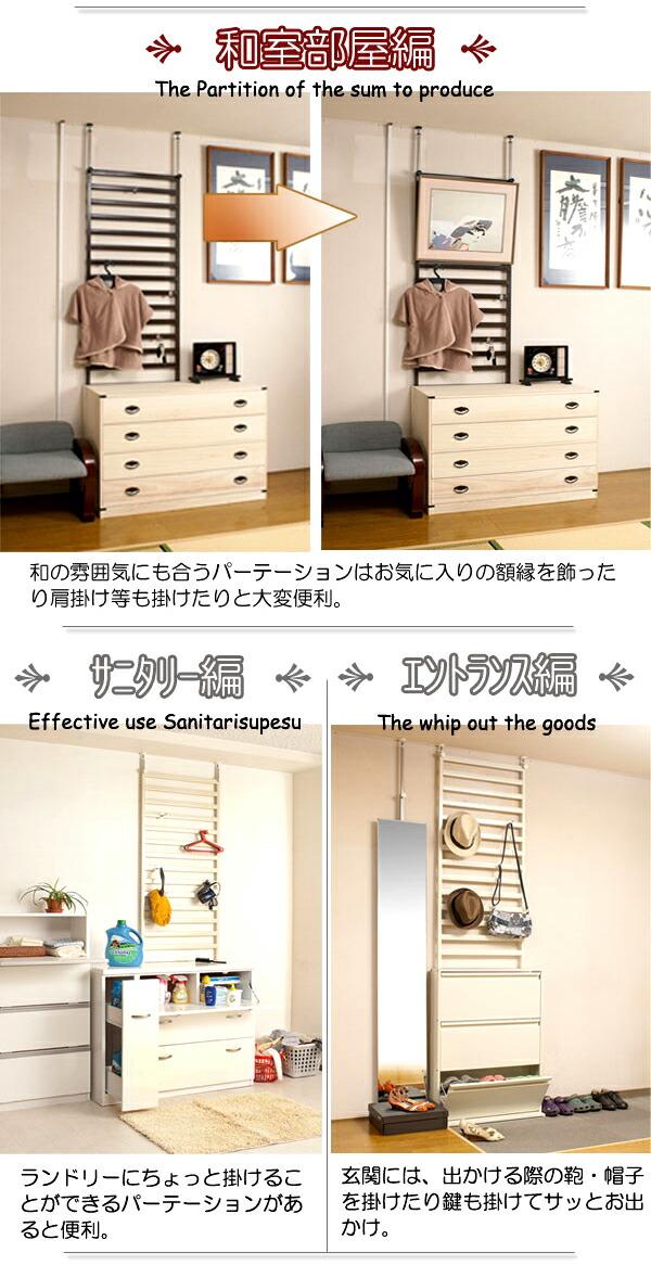 ツッパリ家具