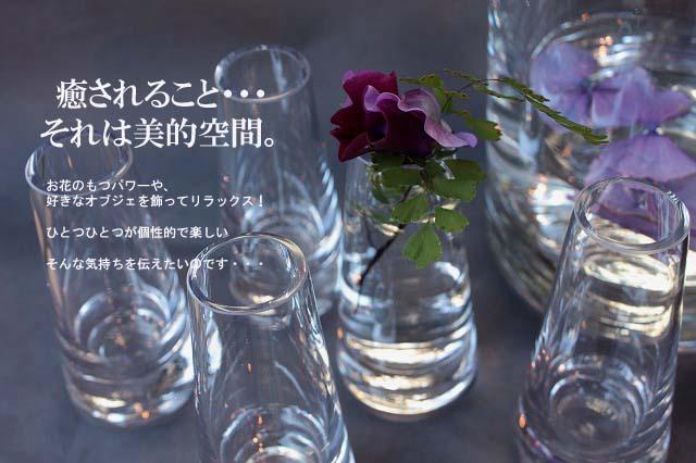 インテリア・雑貨・フラワーベース・ガラス