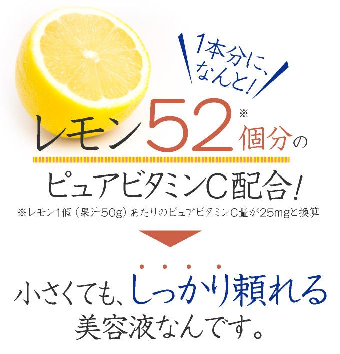 レモン130個分