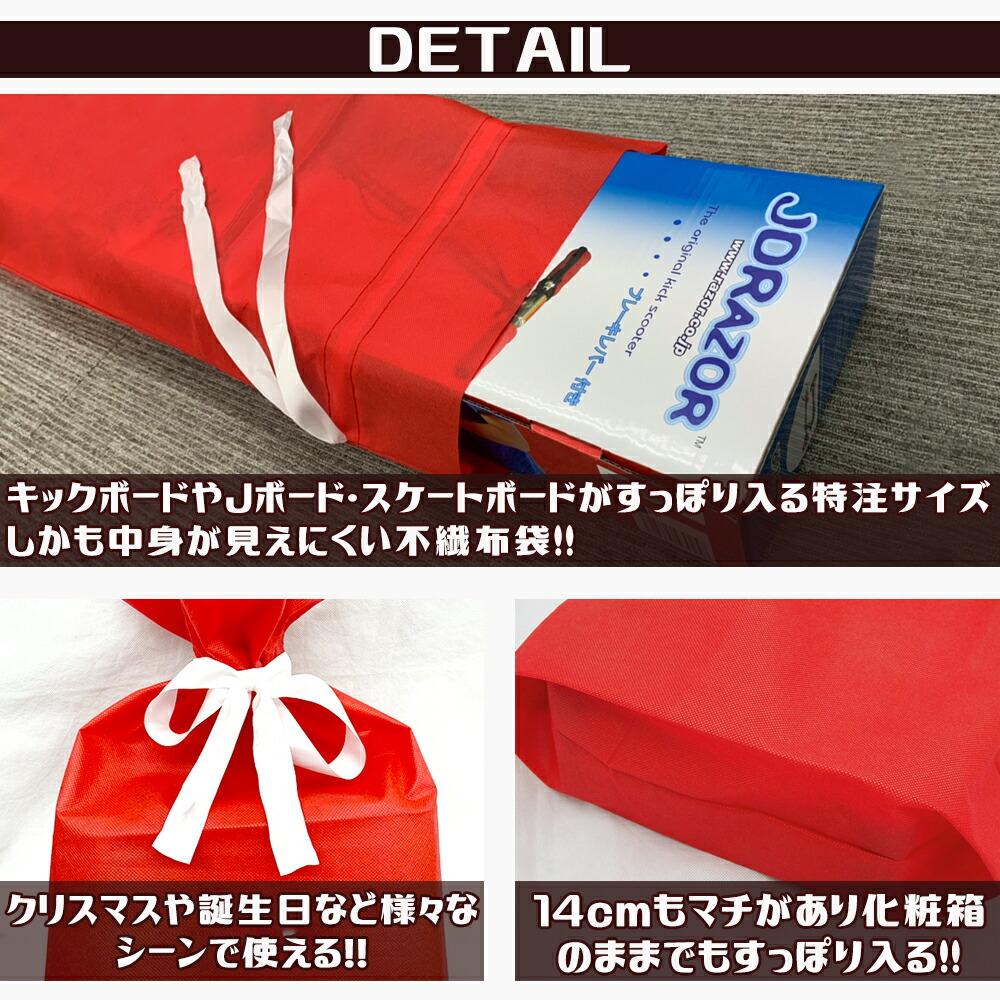 プレゼント袋