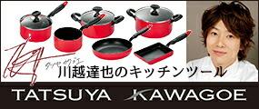 タツヤ・カワゴエ キッチンツール