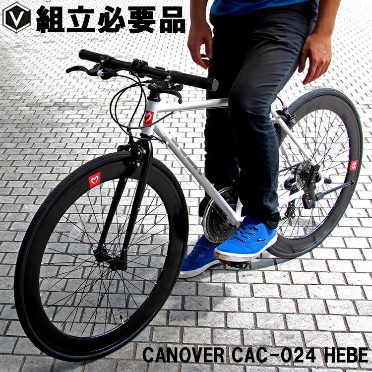 クロスバイク 自転車 CAC-024