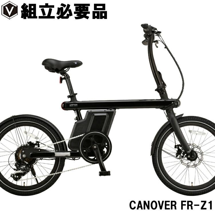 電動アシスト自転車 20インチ FR-Z1
