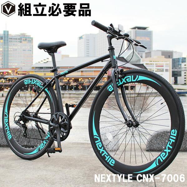 CNX-7006 クロスバイク
