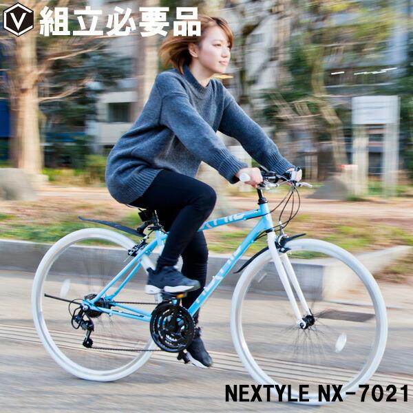 クロスバイク NX-7021