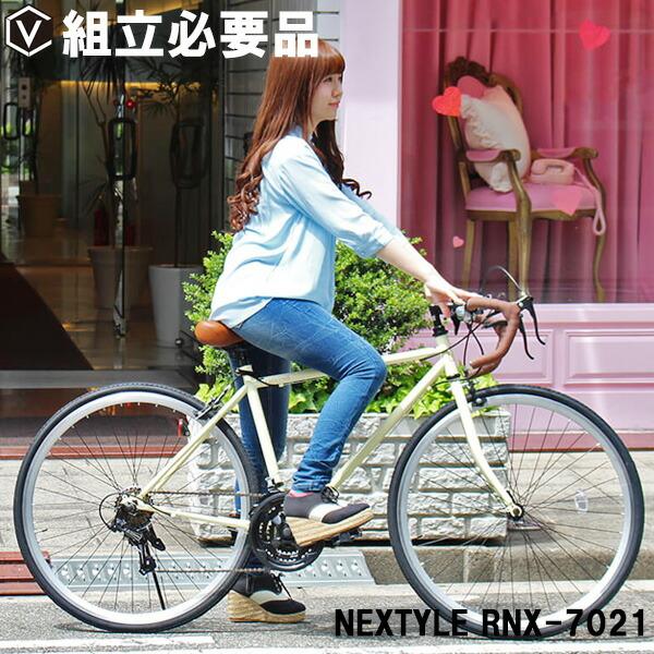 RNX-7021 ロードバイク