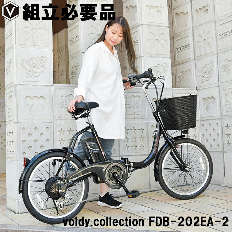 voldy.collection FDB-202EA-2 電動自転車