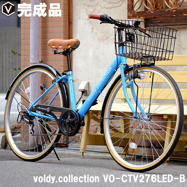 voldy.collection VO-CTV276LED-B 自転車 27インチ