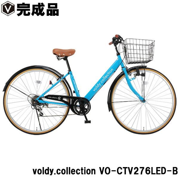自転車 27インチ voldy.collection VO-CTV276LED-B
