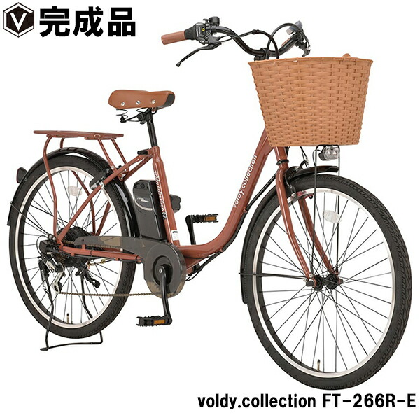電動アシスト自転車 26インチ 完成品 voldy.collection FT-266R-E