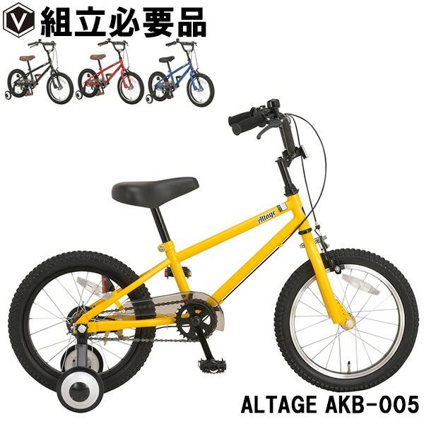 子供用自転車16インチ AKB-005