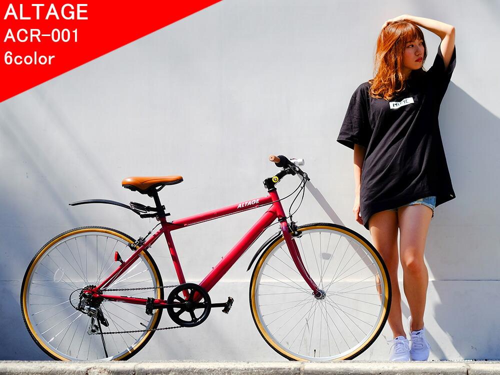 クロスバイク 26インチ ACR-001