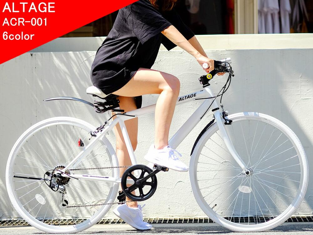 クロスバイク ACR-001