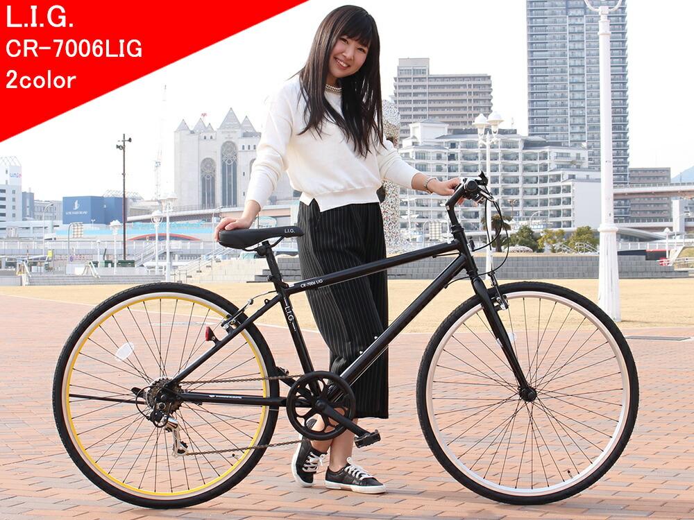 クロスバイク CR-7006LIG