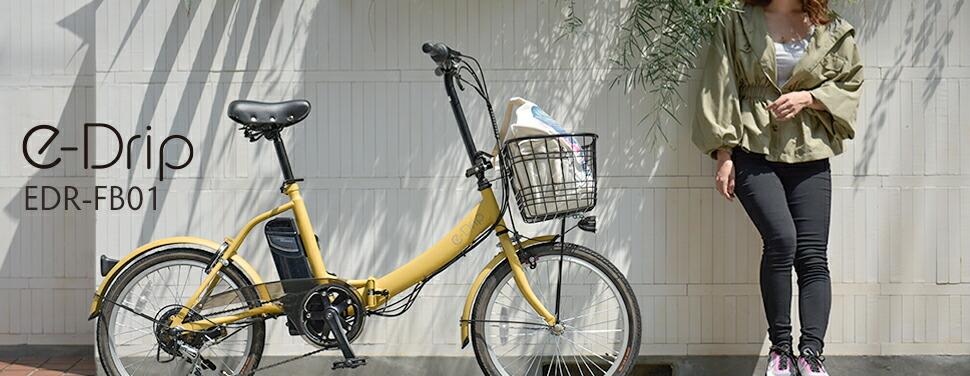 e-Drip 電動アシスト自転車