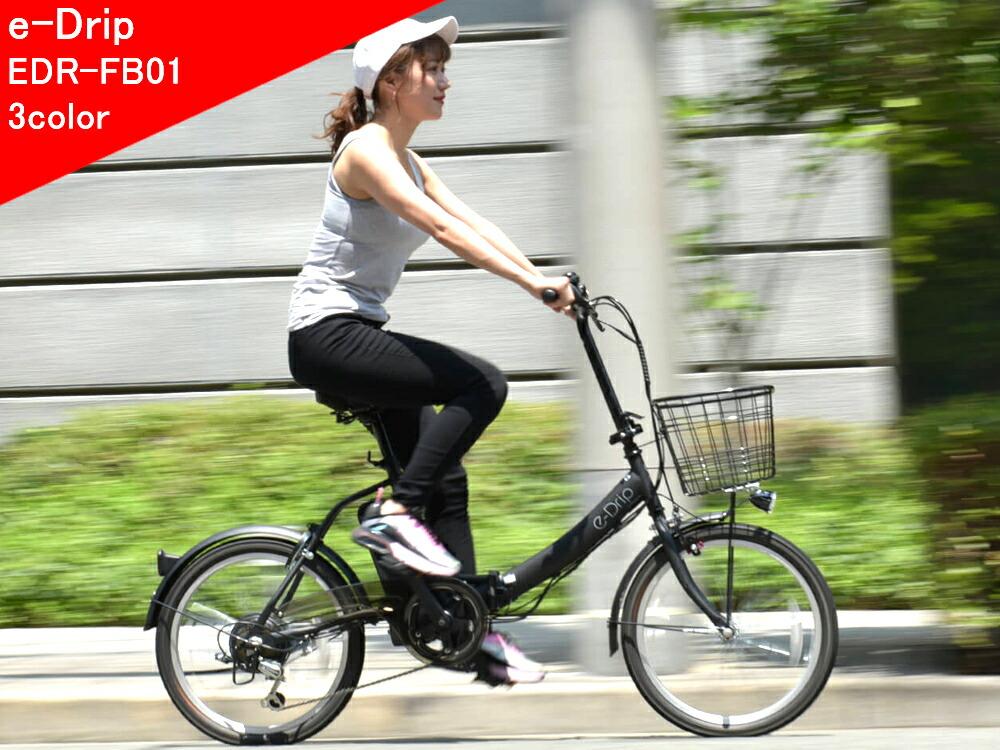 折りたたみ電動自転車 20インチ EDR-FB01