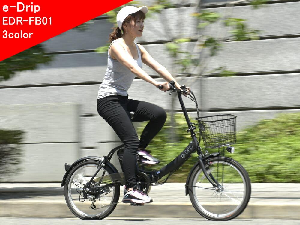 折りたたみ電動アシスト自転車 20インチ EDR-FB01