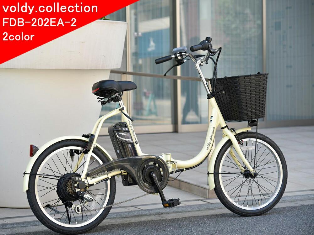 折りたたみ電動自転車 20インチ FDB-202EA-2