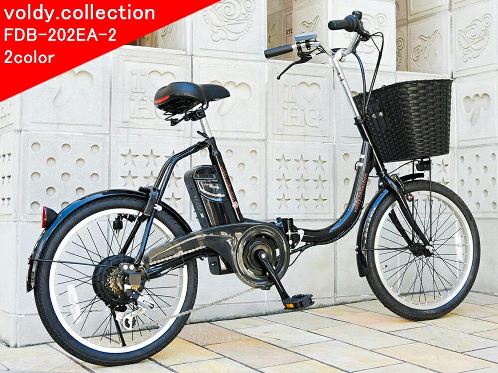 折りたたみ電動アシスト自転車 20インチ FDB-202EA-2