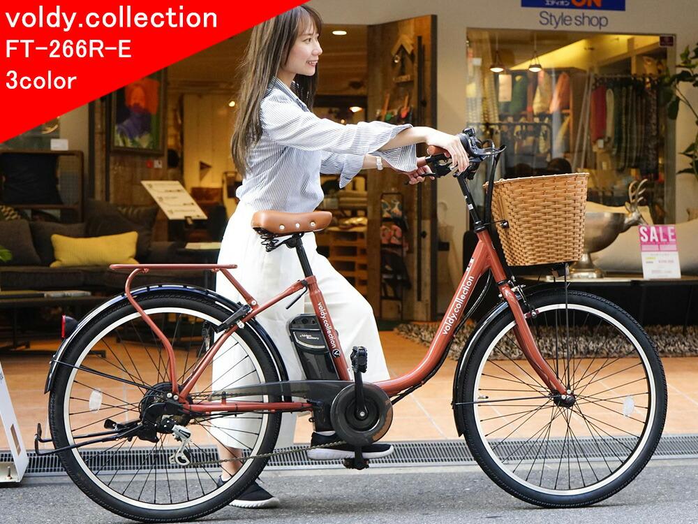 完成品 電動アシスト自転車 26インチ FT-266R-E