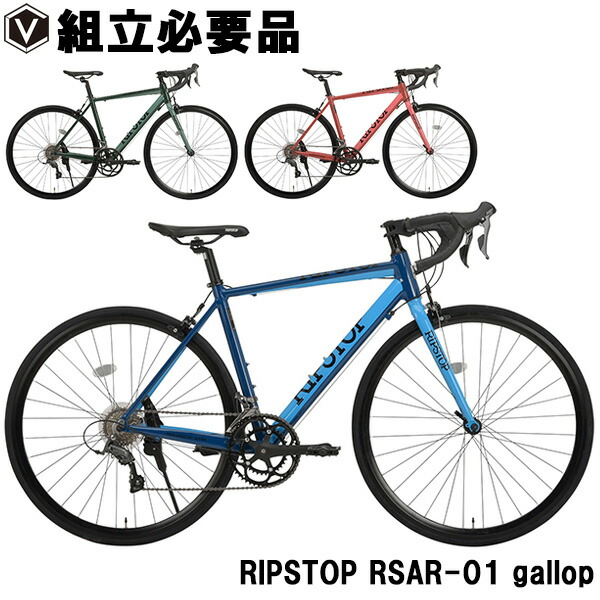 ロードバイク RIPSTOP RSAR-01 gallop